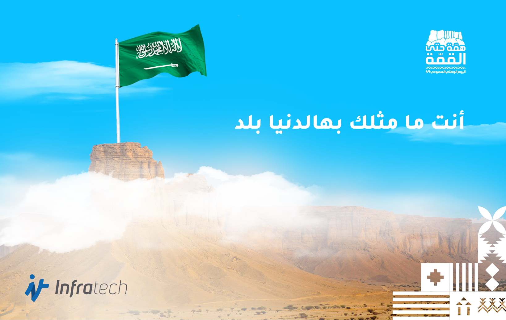 Infratech Wishes All Saudis Happy 89th National Day